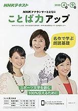 NHK アナウンサーとともに  ことば力アップ 2020年4~9月 (NHKシリーズ)