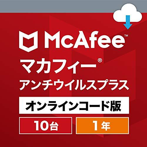 マカフィー アンチウイルス プラス 1年10台 ウイルス対策 Win/Mac/Android対応 オンラインコード版