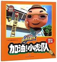 猪猪侠竞球小英雄:加油!小虎队(热播动画片《猪猪侠 竞球小英雄》分镜式抓帧动画书,2018同步隆重上市!)