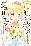寄宿学校のジュリエット(16) (週刊少年マガジンコミックス)