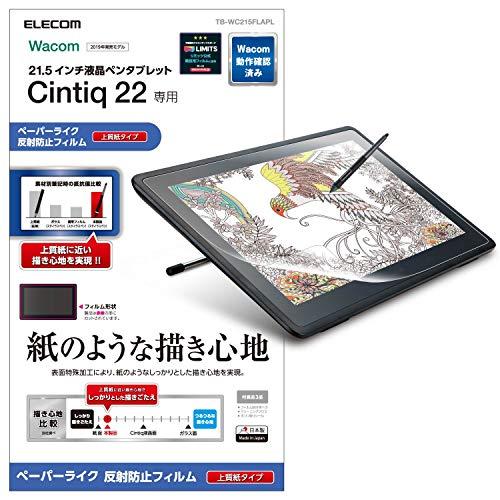 エレコム ワコム 液タブ 液晶ペンタブレット Wacom Cintiq 22 フィルム ペーパーライク 上質紙 日本製 TB-WC215FLAPL