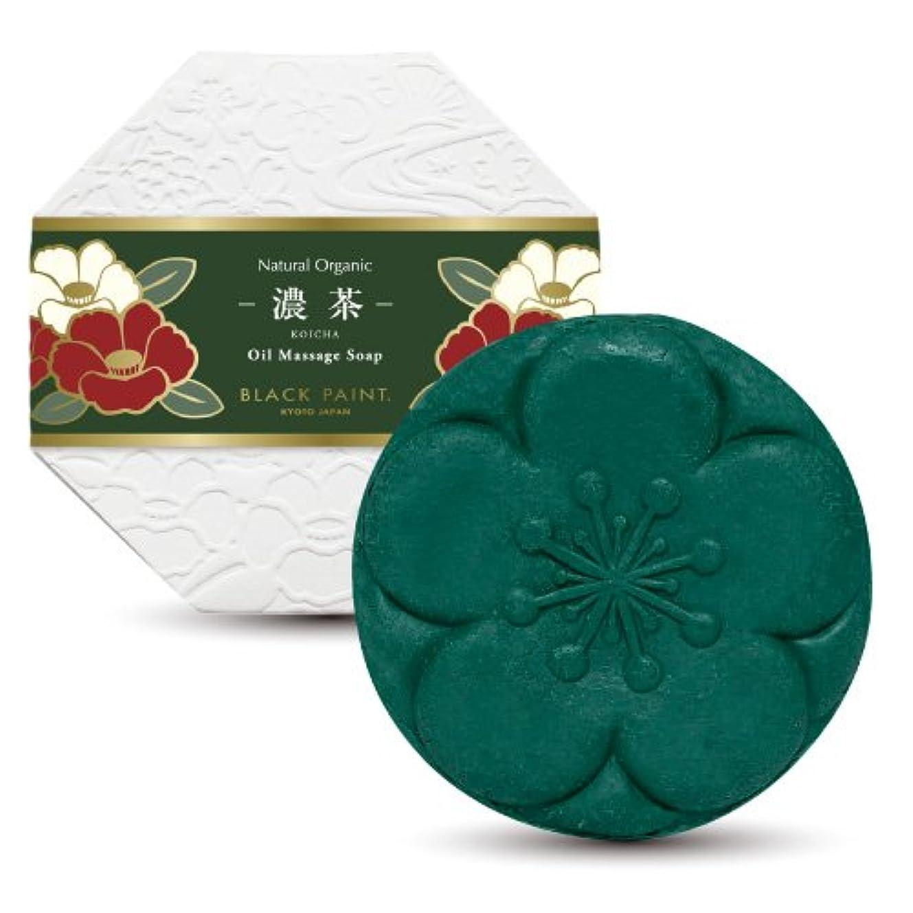 月曜日落ち込んでいる満員京のお茶石鹸 濃茶 120g 塗る石鹸