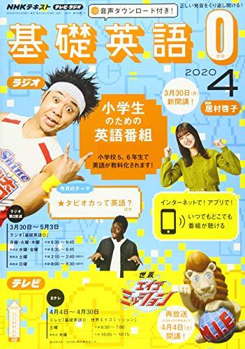 NHKラジオテレビ基礎英語0(ゼロ) 2020年 04 月号 [雑誌]