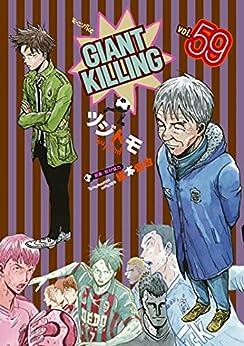 [ツジトモ, 綱本将也]のGIANT KILLING(59) (モーニングコミックス)