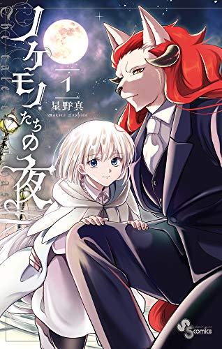 ノケモノたちの夜 (1) (少年サンデーコミックス)の詳細を見る
