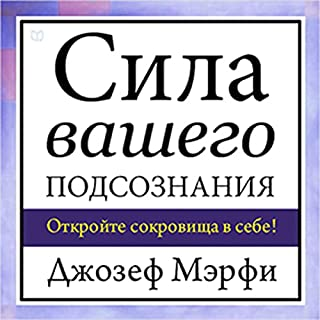 The Power of Your Subconscious Mind [Russian Edition] cover art