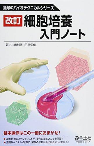 細胞培養入門ノート (無敵のバイオテクニカルシリーズ)
