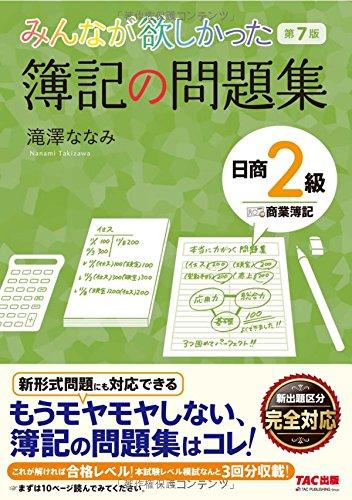 みんなが欲しかった 簿記の問題集 日商2級 商業簿記 第7版 (みんなが欲しかったシリーズ)