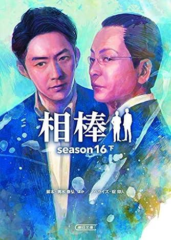 相棒 season16 下 (朝日文庫)