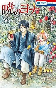 暁のヨナ 36巻 表紙画像