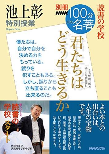 別冊NHK100分de名著 読書の学校 池上彰 特別授業 『君たちはどう生きるか』 (教養・文化シリーズ)