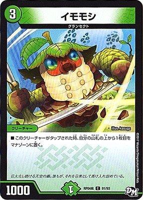 デュエルマスターズ新4弾/DMRP-04裁/91/C/イモモシ