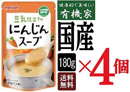 豆乳仕立てのにんじんスープ 180g×4個★ 送料無料 コンパクト便 ★ 国産にんじんと有機大豆で搾った豆乳を使用し、にんじんの風味をいかした豆乳スープです。