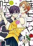 華ちゃんと咲季くん 2 (ジーンLINEコミックス)