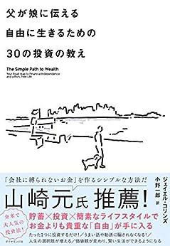 [ジェイエル・コリンズ, 小野 一郎]の父が娘に伝える自由に生きるための30の投資の教え