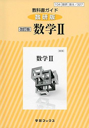 327教科書ガイド数研版 数学2