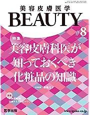 美容皮膚医学BEAUTY 第8号(Vol.2 No.7, 2019)特集:美容皮膚科医が知っておくべき化粧品の知識