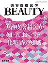 美容皮膚医学BEAUTY 第8号 Vol.2 No.7, 2019 特集:美容皮膚科医が知っておくべき化粧品の知識