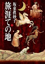 表紙: 旅涯ての地(上) (角川文庫) | 坂東 眞砂子