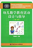 Early childhood mathematics education design and guidance (second edition)(Chinese Edition)