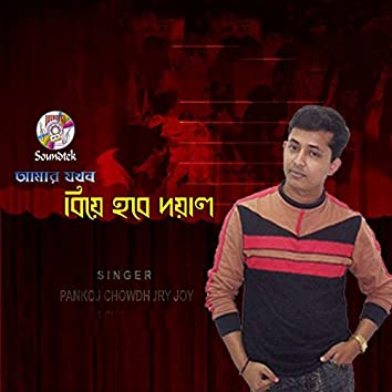 Amar Jokhon Biye Hobe