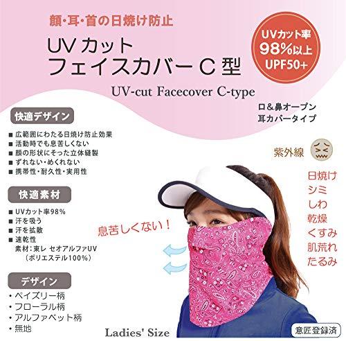 息苦しくないUVフェイスカバーC型(UVカットフェイスマスク)(ネイビー(ロゴ入り),女性、小顔の男性向け)