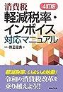 消費税 軽減税率・インボイス 対応マニュアル〔4訂版〕