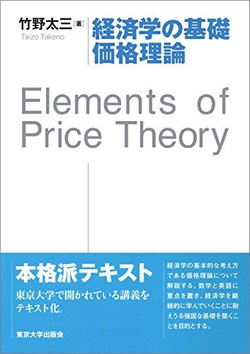 経済学の基礎 価格理論: Elements of Price Theoryの詳細を見る