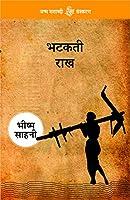 Bhatakati Rakh (Janm Shatabdi Sanskaran)