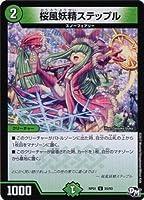 デュエルマスターズ/DMRP01/055/UC/桜風妖精ステップル