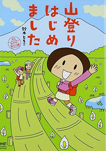 山登りはじめましためざせ! 富士山編 (メディアファクトリーのコミックエッセイ)