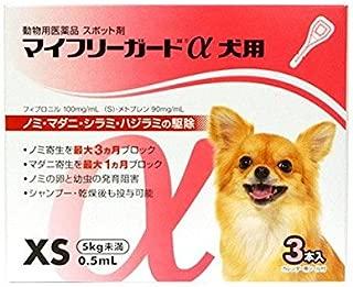 【動物用医薬品】共立製薬 マイフリーガードα 犬用 XS(5kg未満)