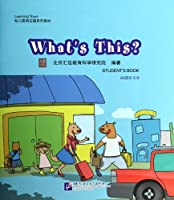 What's This?(含1DVD)| 汇佳Learning Town幼儿英语主题系列教材