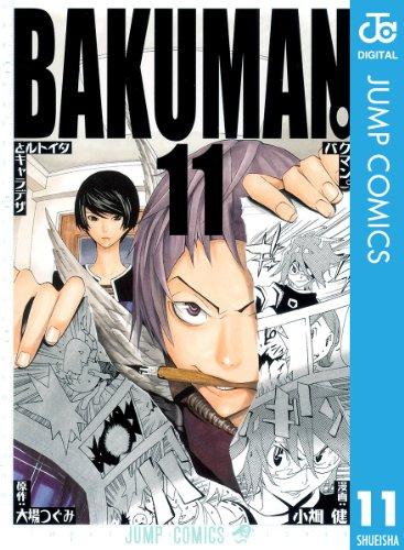 バクマン。 モノクロ版 11 (ジャンプコミックスDIGITAL)