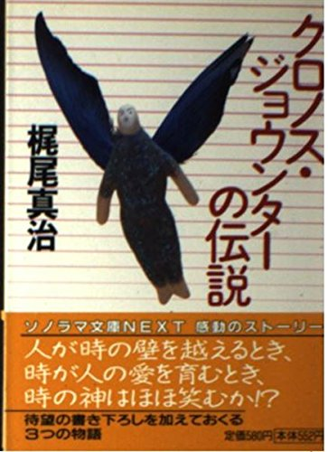 クロノス・ジョウンターの伝説 (ソノラマ文庫ネクスト)