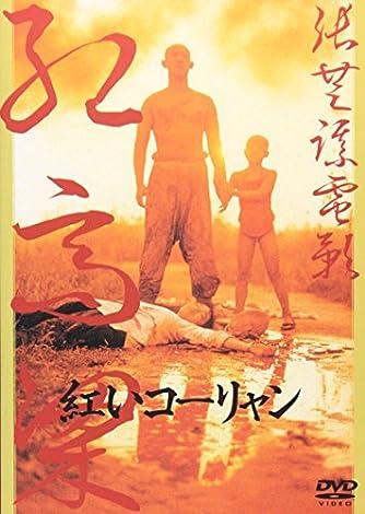 DVD>紅いコーリャン [団体向け] (<DVD>)