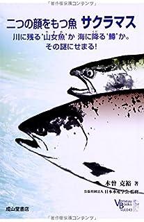 二つの顔をもつ魚 サクラマスー川に残る`山女魚'か海に降る`鱒'か。その謎にせまる! (ベルソーブックス043)