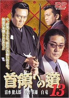 首領への道 13 [DVD]