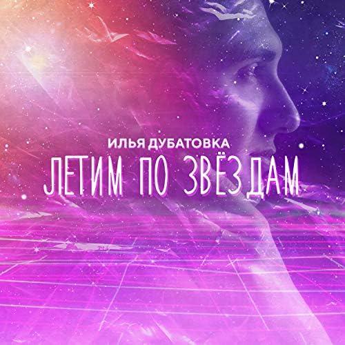Илья Дубатовка