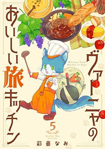 ヴァーニャのおいしい旅キッチン5 (コミックピアット)