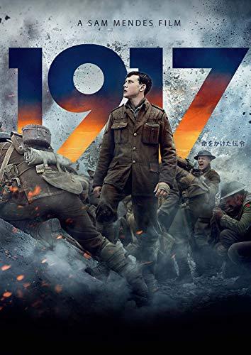 1917 命をかけた伝令 [DVD]