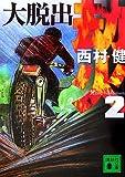 劫火2 大脱出 (講談社文庫)