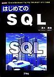 はじめてのSQL―「Oracle Database 10g XE」ではじめるデータベース処理 (I・O BOOKS)