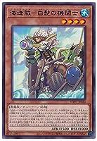 遊戯王 第11期 WPP1-JP030 海造賊-白髭の機関士 R