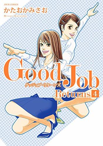 Good Job Returns(4) (ジュールコミックス)