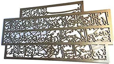 iHcrafts Elegant Islamic Wall Art Decor Islamic Wall Art Ayat ul Kursi Aiyat ol Korsi Al-Kursi Verse of The Throne Compressed Wood 43