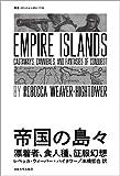 帝国の島々: 漂着者、食人種、征服幻想 (叢書・ウニベルシタス)