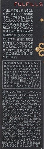 資生堂『マジョリカマジョルカピュア・ピュア・キッスNEOクリーミー(BE314)』