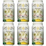 THE軽井沢ビール 軽井沢ビール 白ビール(ヴァイス)350ml×6缶セット