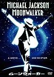 ムーンウォーカー [DVD] image